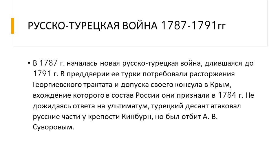 РУССКО-ТУРЕЦКАЯ ВОЙНА 1787-1791ггВ 1787г. началась новая русско-турецкая вой...