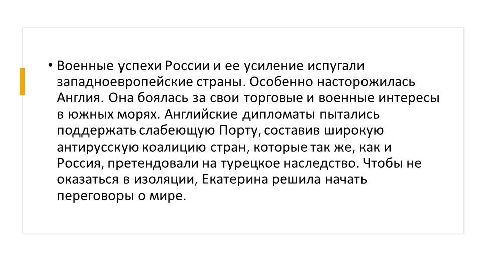 Военные успехи России и ее усиление испугали западноевропейские страны. Особе...