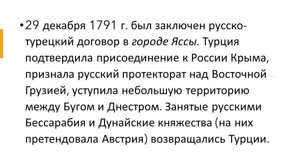 29 декабря 1791г. был заключен русско-турецкий договор вгороде Яссы.Турция...