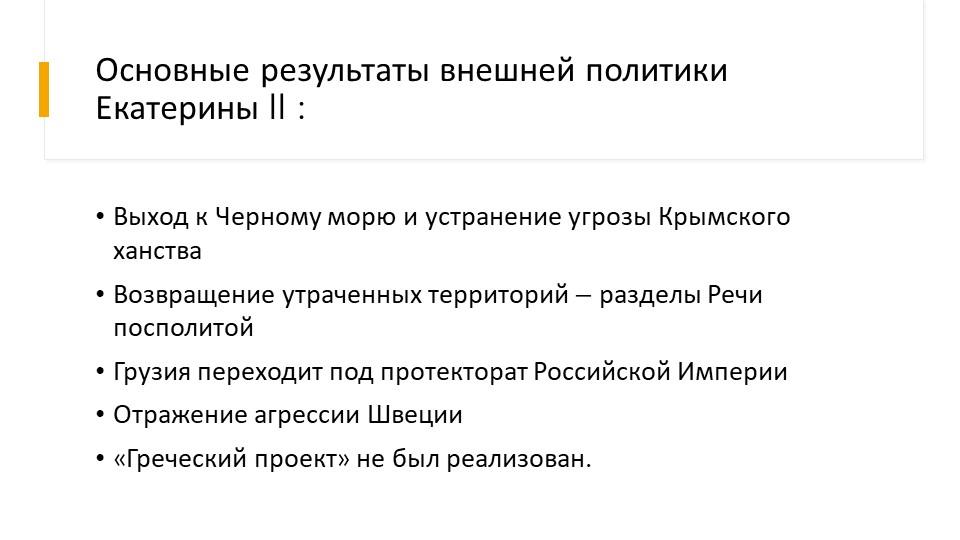 Основные результаты внешней политики Екатерины II:Выход к Черному морю и уст...