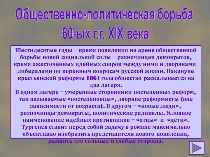 Общественно-политическая борьба 60-ых г.г. XIX векаШестидесятые годы – время...
