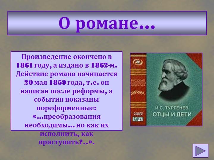О романе…Произведение окончено в 1861 году, а издано в 1862-м.Действие роман...