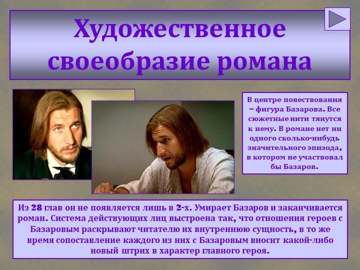 Художественное своеобразие романаВ центре повествования – фигура Базарова. Вс...