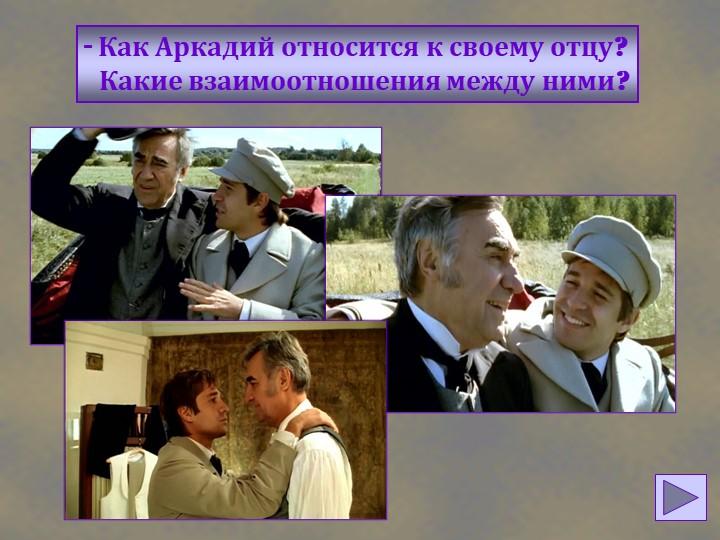 - Как Аркадий относится к своему отцу?  Какие взаимоотношения между ними?