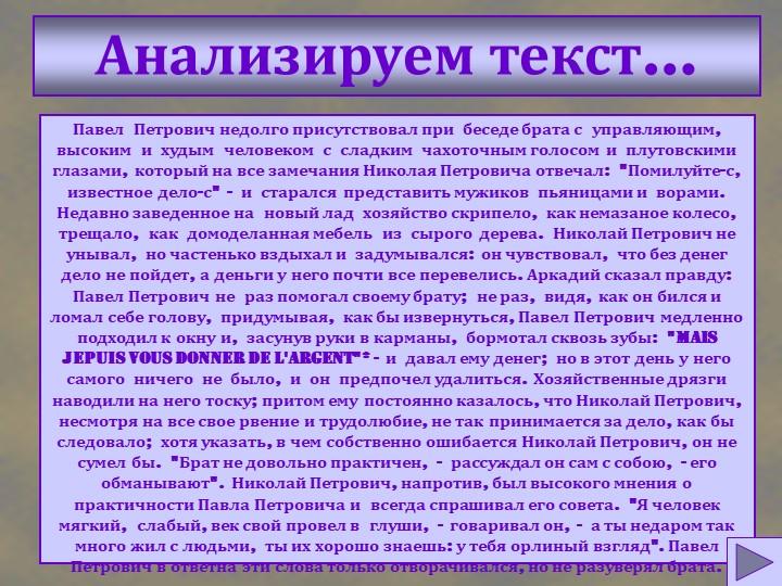 Павел  Петрович недолго присутствовал при  беседе брата с  управляющим, высок...