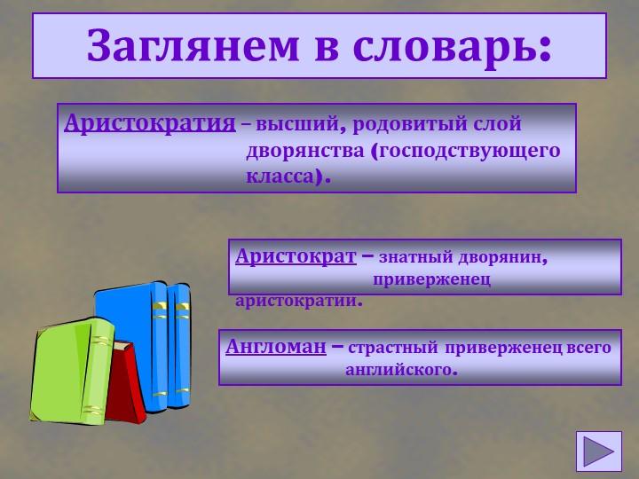 Заглянем в словарь:Аристократия – высший, родовитый слой...