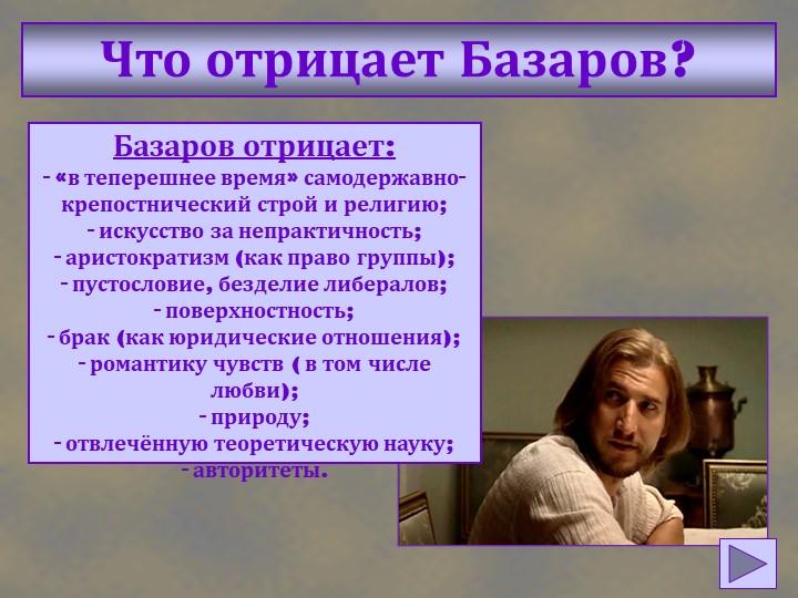 Что отрицает Базаров?Базаров отрицает:- «в теперешнее время» самодержавно-кр...