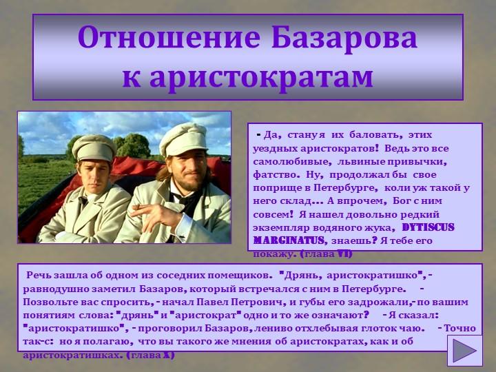 Отношение Базарова к аристократам - Да,  стану я  их  баловать,  этих уездны...