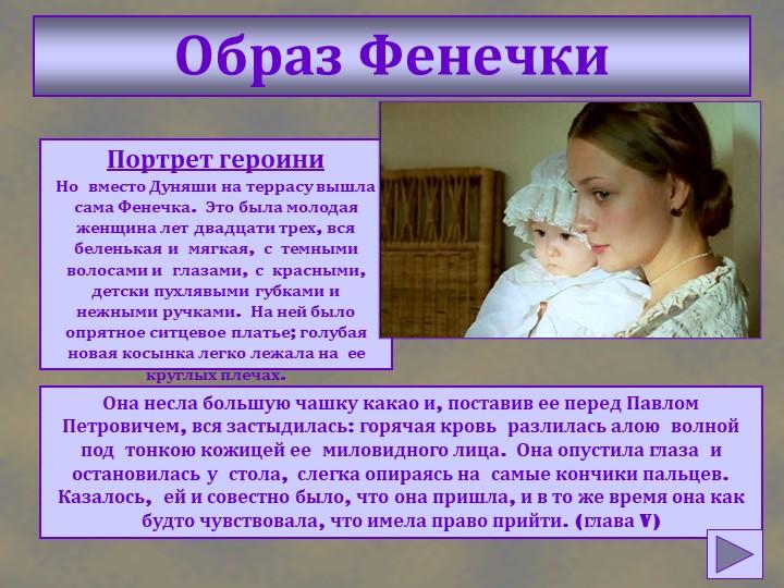 Образ ФенечкиПортрет героиниНо  вместо Дуняши на террасу вышла сама Фенечка....