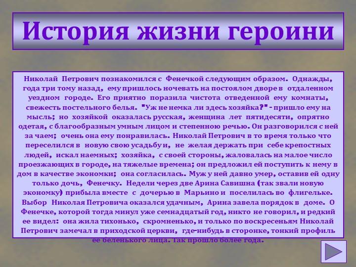 История жизни героиниНиколай  Петрович познакомился с  Фенечкой следующим обр...
