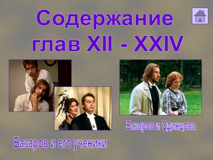 Содержание глав XII - XXIVБазаров и его ученикиБазаров и Одинцова