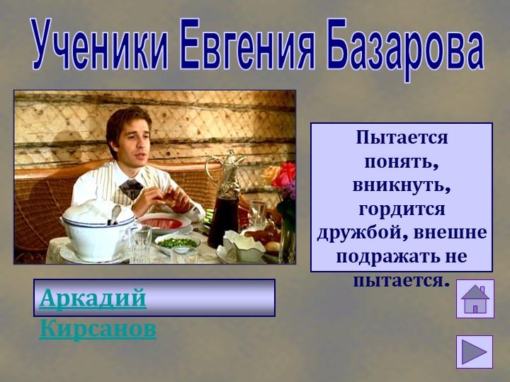 Ученики Евгения БазароваАркадий КирсановПытается понять, вникнуть, гордится д...