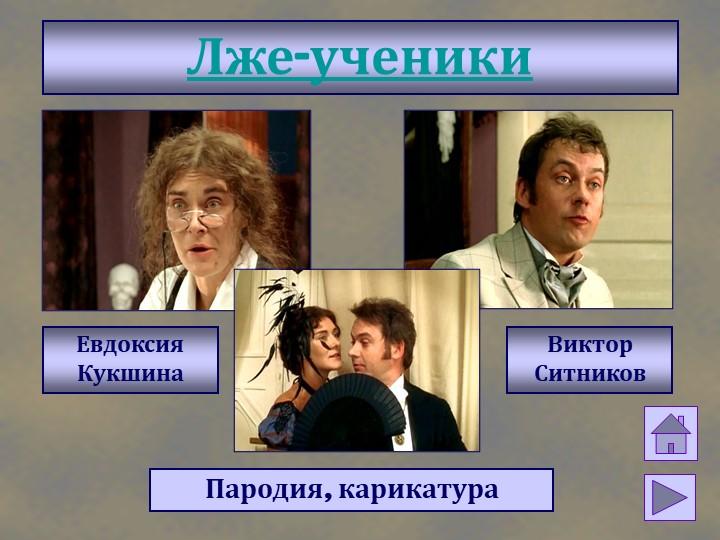 Лже-ученикиПародия, карикатураЕвдоксия КукшинаВиктор Ситников