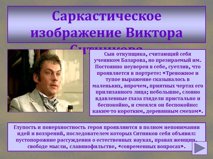 Саркастическое изображение Виктора СитниковаСын откупщика, считающий себя уче...