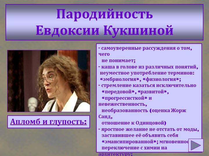Пародийность Евдоксии КукшинойАпломб и глупость:- самоуверенные рассуждения...
