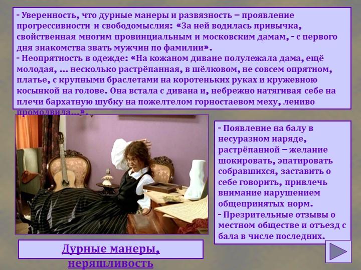 Дурные манеры, неряшливость- Уверенность, что дурные манеры и развязность – п...