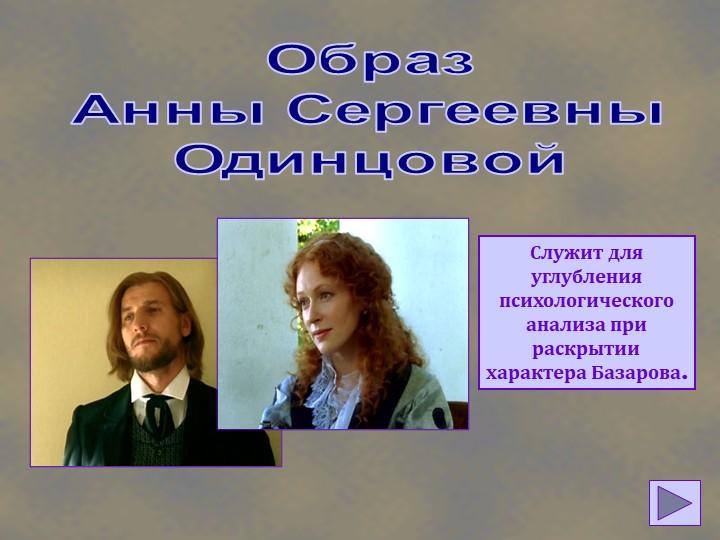 ОбразАнны СергеевныОдинцовойСлужит для углубления психологического анализа...