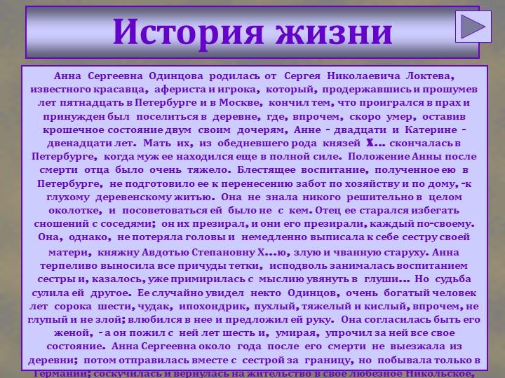 История жизниАнна  Сергеевна  Одинцова  родилась  от   Сергея  Николаевича  Л...