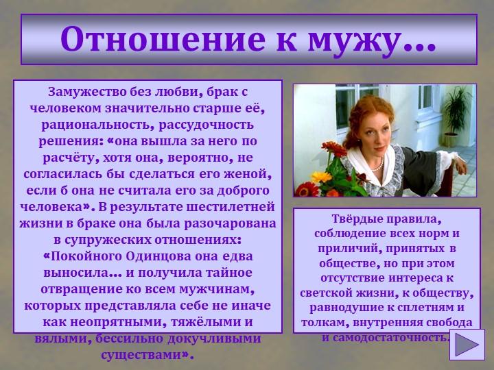 Отношение к мужу…Замужество без любви, брак с человеком значительно старше её...