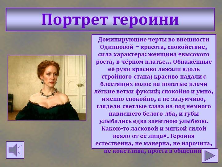 Портрет героиниДоминирующие черты во внешности Одинцовой – красота, спокойств...
