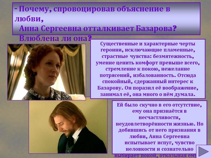 - Почему, спровоцировав объяснение в любви,   Анна Сергеевна отталкивает Баз...