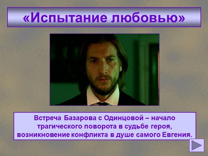 «Испытание любовью»Встреча Базарова с Одинцовой – начало трагического поворот...