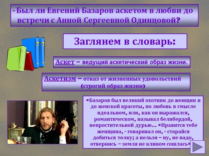 - Был ли Евгений Базаров аскетом в любви до  встречи с Анной Сергеевной Один...