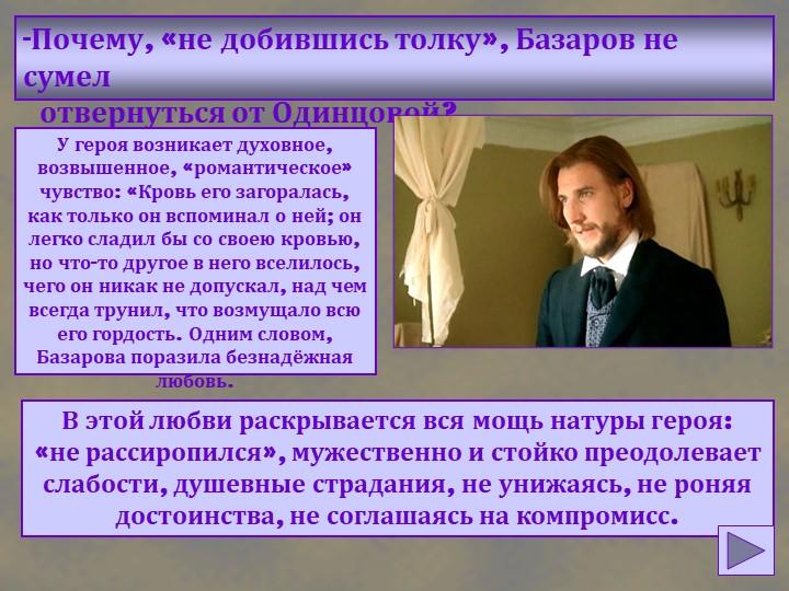 Почему, «не добившись толку», Базаров не сумел   отвернуться от Одинцовой?У...