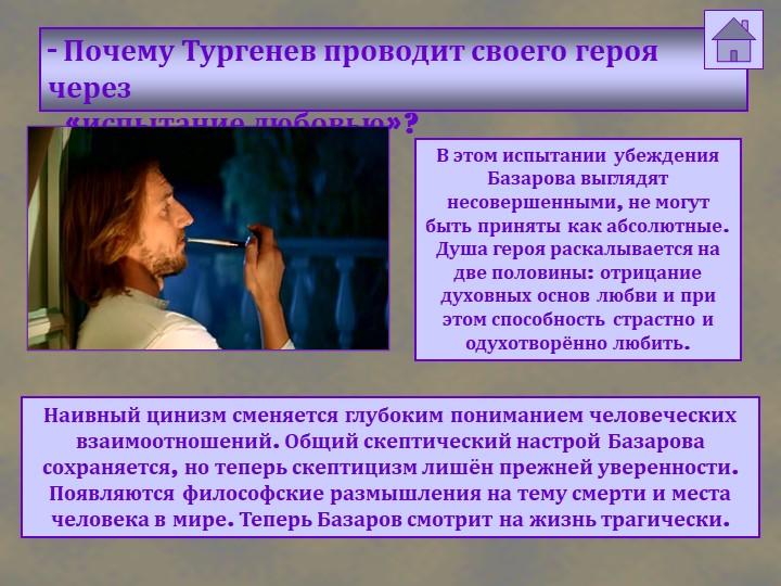- Почему Тургенев проводит своего героя через   «испытание любовью»?В этом и...