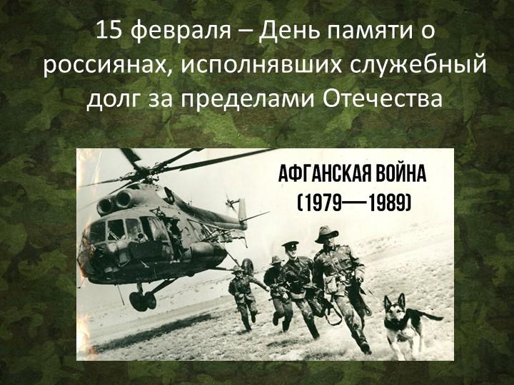15 февраля – День памяти о россиянах, исполнявших служебный долг за пределами...