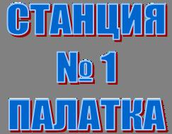 СТАНЦИЯ № 1 ПАЛАТКА