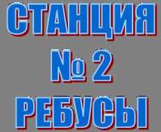 СТАНЦИЯ № 2 РЕБУСЫ