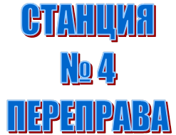СТАНЦИЯ № 4 ПЕРЕПРАВА
