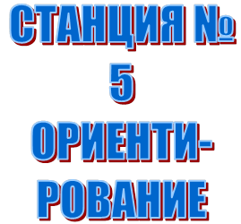 СТАНЦИЯ № 5 ОРИЕНТИ-РОВАНИЕ