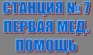 СТАНЦИЯ № 7 ПЕРВАЯ МЕД. ПОМОЩЬ