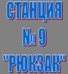 """СТАНЦИЯ № 9 """"РЮКЗАК"""""""