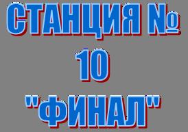 """СТАНЦИЯ № 10 """"ФИНАЛ"""""""