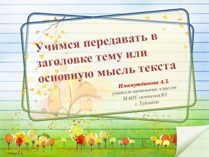Учимся передавать в заголовке тему или основную мысль текстаИмамутдинова А.З.