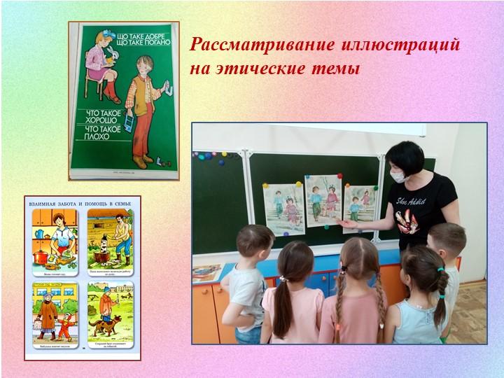 Рассматривание иллюстраций на этические темы