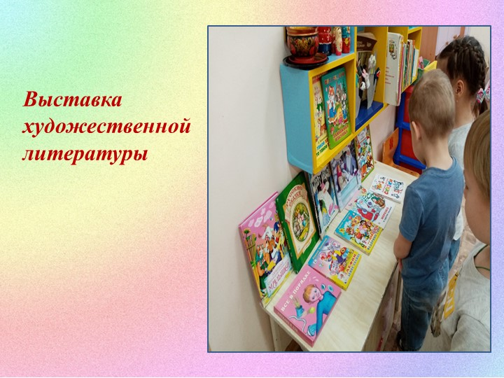 Выставка художественной литературы