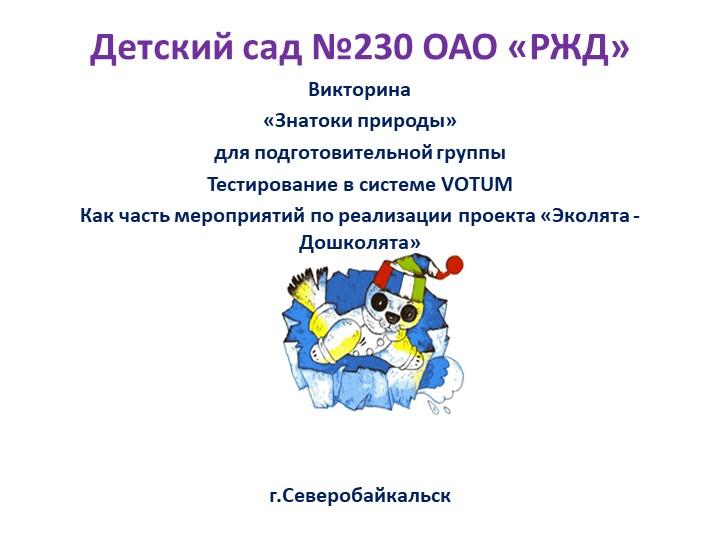 Детский сад №230 ОАО «РЖД»Викторина  «Знатоки природы» для подготовите...