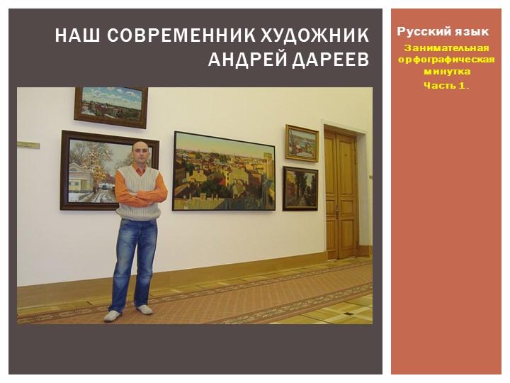 Русский языкЗанимательная орфографическая минуткаЧасть 1.Наш современник Ху...