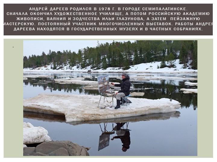 .Андрей Дареев родился в 1978 г. в городе Семипалатинске.Сначала окончил худ...