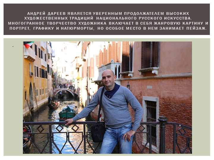.Андрей Дареев является уверенным продолжателем высоких художественных тради...