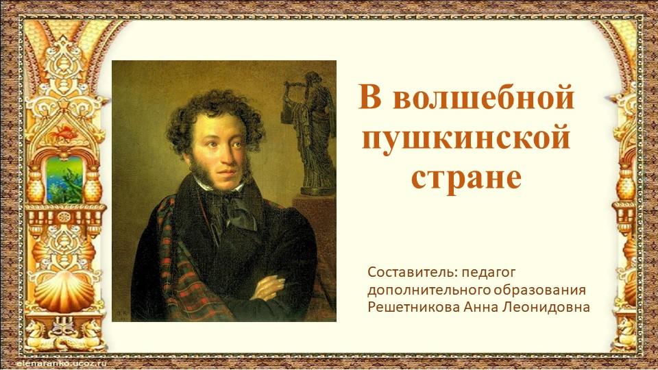 В волшебной пушкинской странеСоставитель: педагог дополнительного образования...