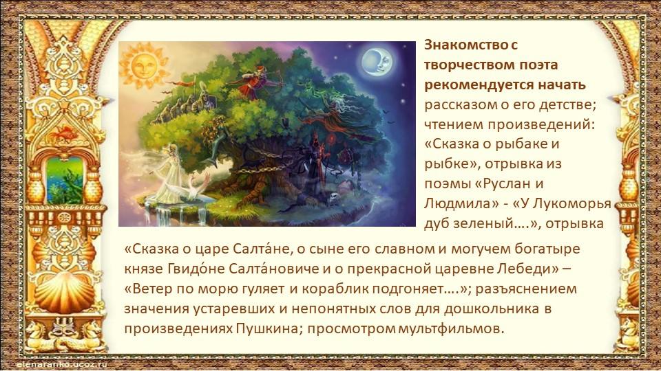 «Сказка о царе Салта́не, о сыне его славном и могучем богатыре князе Гвидо́не...