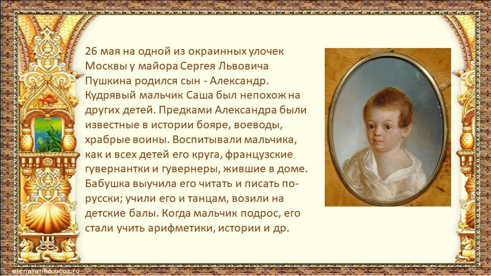 26 мая на одной из окраинных улочек Москвы у майора Сергея Львовича Пушкина...