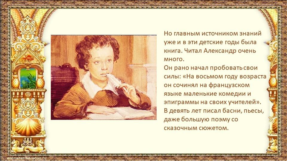 Но главным источником знаний уже и в эти детские годы была книга. Читал Алек...
