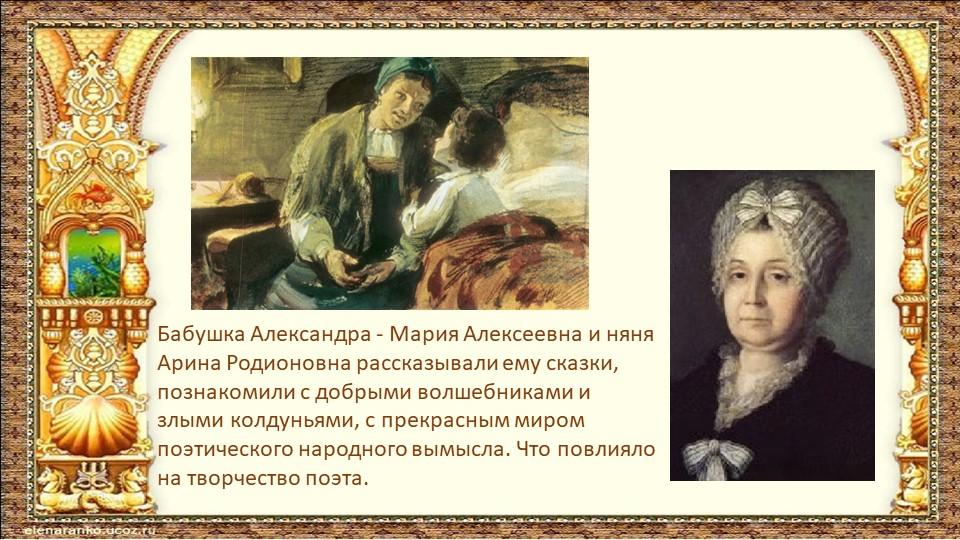 Бабушка Александра - Мария Алексеевна и няня Арина Родионовна рассказывали е...