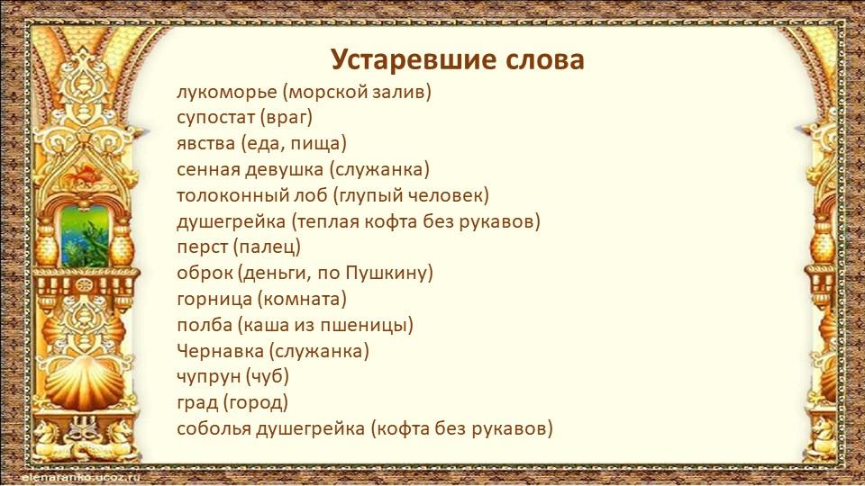 Устаревшие словалукоморье (морской залив)супостат (враг)явства (еда, пища)...